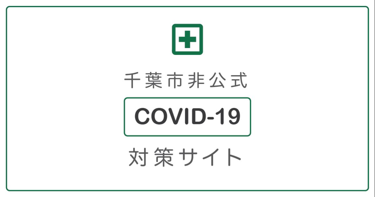 千葉 コロナ ウイルス 最新